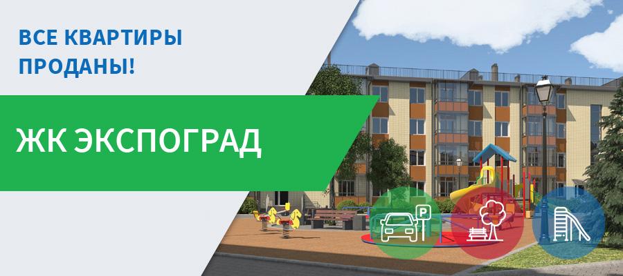 ЖК «ЭкспоГрад»