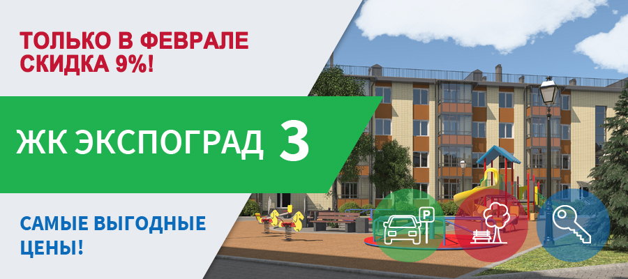ЖК «ЭкспоГрад 3»