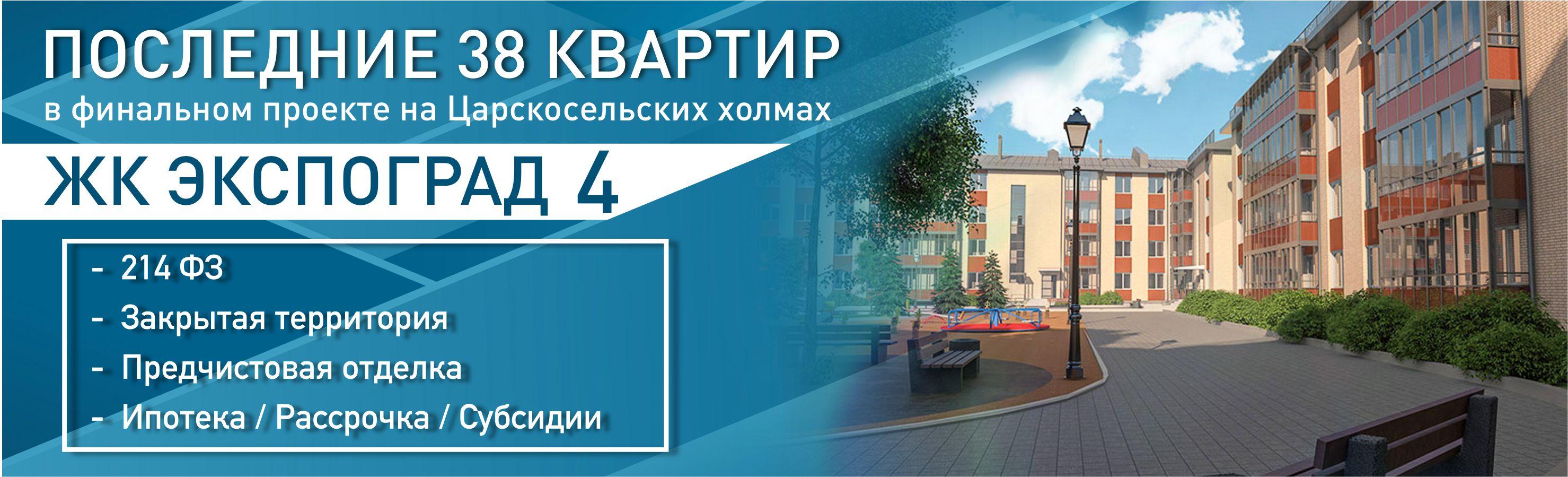 ЖК «ЭкспоГрад 4»