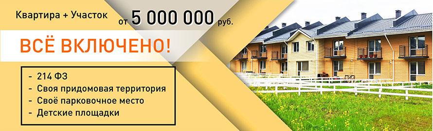 ЖК «Фёдоровское»
