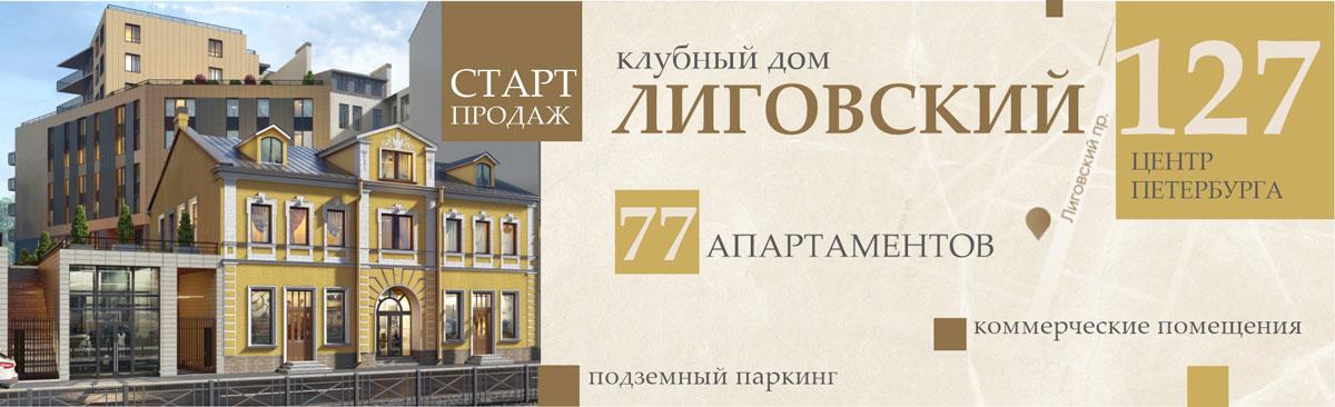 ЖК «Лиговский 127»