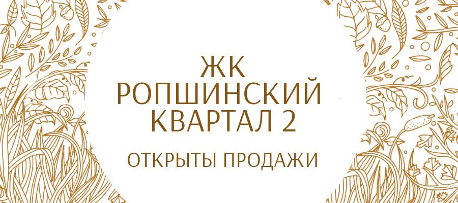 ЖК «Ропшинский квартал 2»