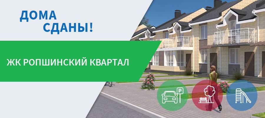 ЖК «Ропшинский квартал»