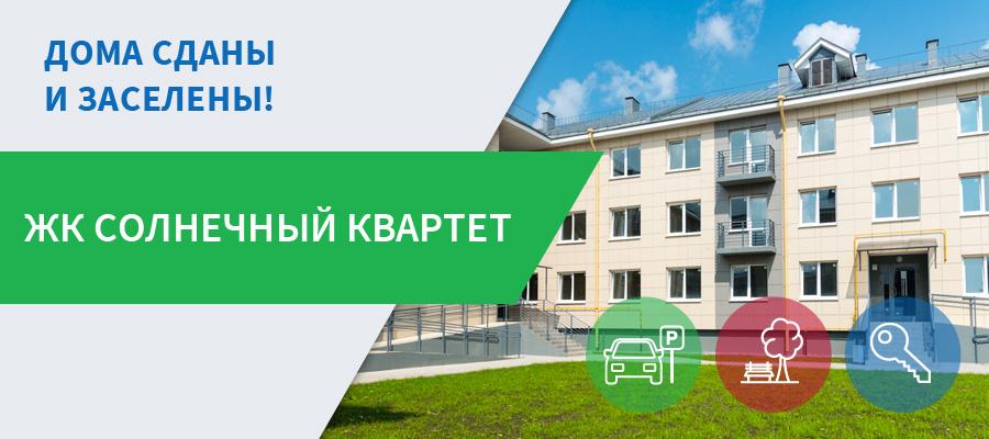 ЖК «Солнечный квартет 2»